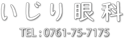 いじり眼科-眼科/加賀/コンタクト/メガネ/緑内障/白内障/OCT/黄斑